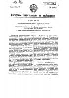 Патент 26893 Способ автогенной сварки трубчатых деталей металлических конструкций