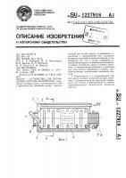 Патент 1227918 Устройство для охлаждения сыпучих материалов