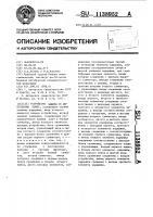 Патент 1138952 Устройство защиты от импульсных помех