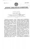 Патент 46527 Способ добычи торфа