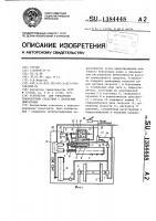 Патент 1384448 Устройство для управления транспортным средством с дизельным двигателем
