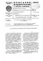 Патент 709519 Устройство для подъема вертикальных конструкций