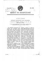 Патент 692 Разборная электрическая лампа накаливания
