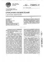 Патент 1726576 Способ получения тресты