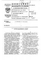 Патент 585610 Устройство для невзаимной передачи частотно-модулированных сигналов