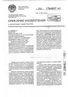 Патент 1784807 Аккумулятор холода