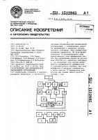 Патент 1512845 Устройство для автоматической локомотивной сигнализации