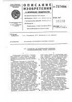 Патент 727498 Устройство для моделирования вариантов противоблокировочных систем автомобиля