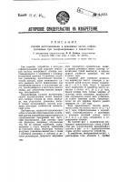 Патент 41033 Способ восстановления в приемнике частот, отфильтрованных при телефонировании в передатчике