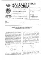 Патент 187762 Способ получения |5,р-диарилпропионовых и р,р- диарилгидракриловых кислот