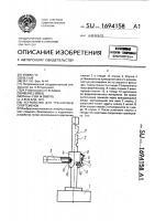 Патент 1694158 Устройство для тренировки спортсменов
