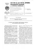 Патент 374206 Установка для пакетного непрерывного горячего прессования штучных изделий