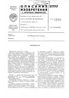 Патент 377717 Диапроектор