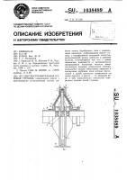 Патент 1038489 Центростремительная паровая турбина