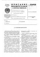 Патент 536925 Роликовый манипулятор