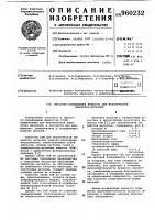 Патент 960232 Смазочно-охлаждающая жидкость для механической обработки металлов