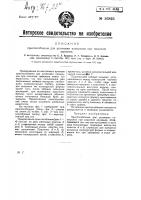 Патент 26866 Приспособление для установки козырьков при подсочке деревьев