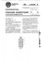 Патент 1108566 Ротор асинхронного короткозамкнутого двигателя