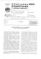 Патент 288313 Блио-гиа ?