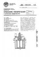 Патент 1481583 Теплообменник