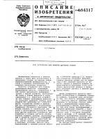 Патент 684317 Устройство для поверки датчиков уровня