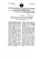 Патент 63512 Супергетеродинный приемник сигналов телеграфии