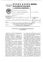 Патент 403961 Устройство для градуировки индукционных расходомеров