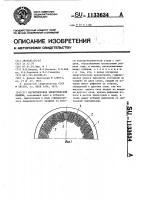 Патент 1133634 Магнитопровод электрической машины