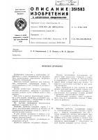 Патент 351583 Ножевая дробилка