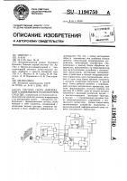 Патент 1194750 Система сбора информации о движущемся транспортном средстве