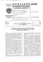 """Патент 396498 """"пнм"""