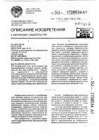 Патент 1728534 Тепловой двигатель