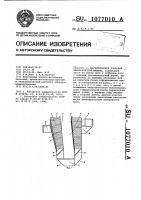 Патент 1077010 Магнитопровод торцовой электрической машины