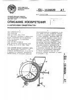 Патент 1516520 Рабочий барабан валичного джина