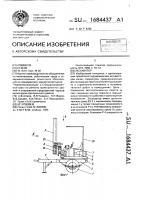 Патент 1684437 Экскаватор