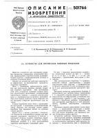 Патент 501766 Устройство для протирания пищевых продуктов