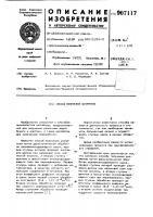 Патент 907117 Способ получения целлюлозы