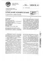 Патент 1682418 Сепаратор для хлопка-сырца