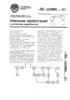 Патент 1270908 Устройство приема сигналов однополосной радиосвязи