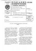 Патент 951560 Ротор синхронной явнополюсной электрической машины
