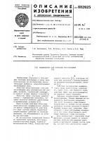 Патент 882625 Модификатор для флотации несульфидных руд