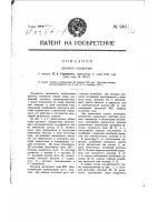Патент 940 Дуговой генератор