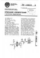 Патент 1166314 Свч-преобразователь