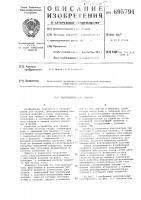 Патент 695791 Кантователь для сварки