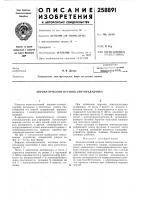 Патент 258891 Автоматический останов лентоукладчи'ка