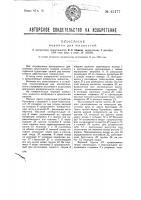 Патент 43177 Мерник для жидкостей
