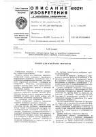 Патент 410291 Патент ссср  410291