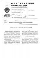 Патент 289165 Патент ссср  289165