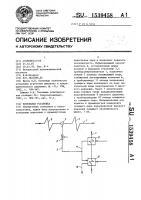 Патент 1539458 Котельная установка