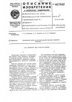 Патент 627852 Аппарат для очистки семян